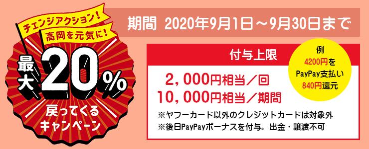 高岡市限定ペイペイキャシュレスで20%還元キャンペーン